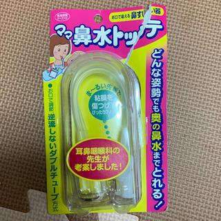 鼻水吸引器(鼻水とり)