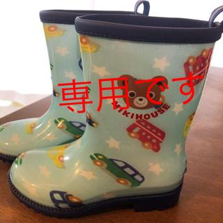 ミキハウス(mikihouse)のミキハウス レインブーツ15センチ 長靴(長靴/レインシューズ)