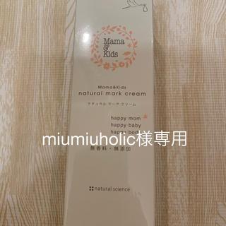 miumiuholic様専用(妊娠線ケアクリーム)