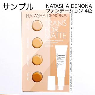 セフォラ(Sephora)のNATASHA DENONA ファンデーション サンプル 4色(サンプル/トライアルキット)