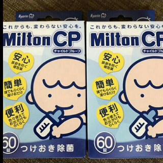 ミルトン60錠 2箱セット🍼(哺乳ビン用消毒/衛生ケース)
