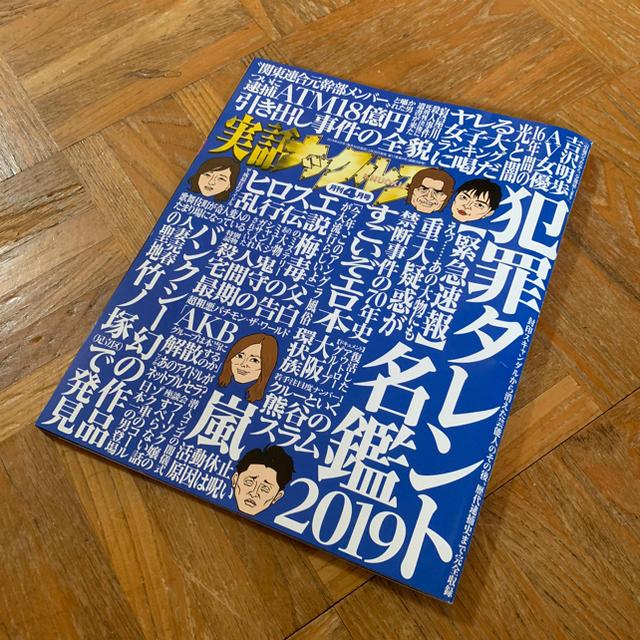 実話ナックルズ 4月号 エンタメ/ホビーの雑誌(ニュース/総合)の商品写真