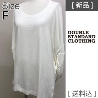 ダブルスタンダードクロージング(DOUBLE STANDARD CLOTHING)の【新品・送料込】ダブルスタンダードクロージング カットソー オフホワイト F(カットソー(半袖/袖なし))