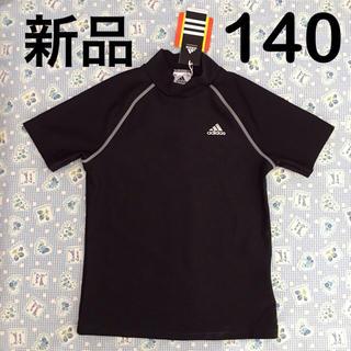 アディダス(adidas)の★ タグ付 新品 アディダス adidas ラッシュガード 半袖 140 ★(水着)