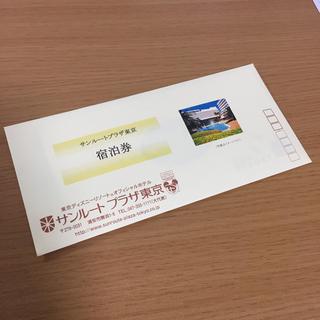 ディズニー(Disney)のサンルートプラザ東京ペア宿泊券(宿泊券)
