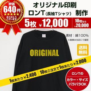 オリジナル(Original)のオリジナル ロンTシャツ オーダー Tシャツ制作 5枚以上(Tシャツ/カットソー(七分/長袖))