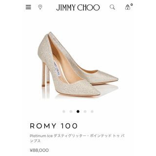 ジミーチュウ(JIMMY CHOO)のJIMMY CHOO ロミー100 ラメ パンプス(ハイヒール/パンプス)