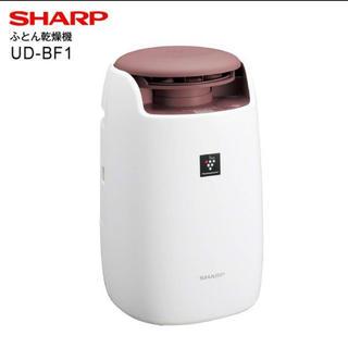 シャープ(SHARP)のシャープ UD-BF1-W 布団乾燥機SHARP プラズマクラスター (衣類乾燥機)
