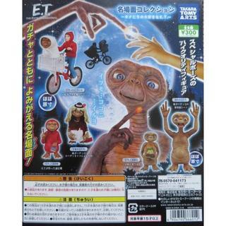 タカラトミーアーツ(T-ARTS)のE.T. 名場面コレクション ~ボクたちの大好きなE.T.~ 全5種セット(SF/ファンタジー/ホラー)