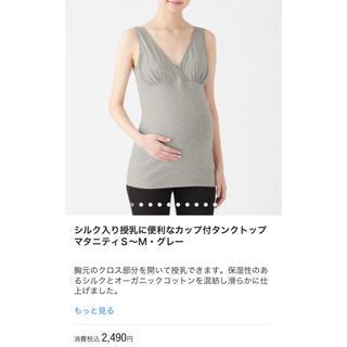ムジルシリョウヒン(MUJI (無印良品))の無印良品 シルク入り授乳に便利なカップ付タンクトップ グレー(マタニティ下着)