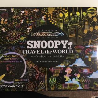 スヌーピー(SNOOPY)のスヌーピー  ヒーリングスクラッチアート(アート/エンタメ)