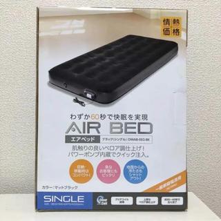 【新品・未使用】エアベッド 山善 ブラック シングル DMAB-002-BK(シングルベッド)