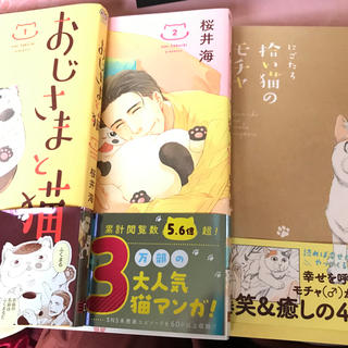 黒犬クック様 専用 おじさまと猫1.2巻 (その他)
