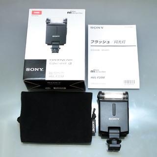 ソニー(SONY)のSONY フラッシュ HVL-F20M(ストロボ/照明)
