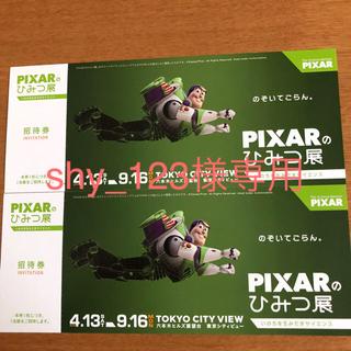shy_123様専用 PIXARのひみつ展 招待券 1枚(美術館/博物館)