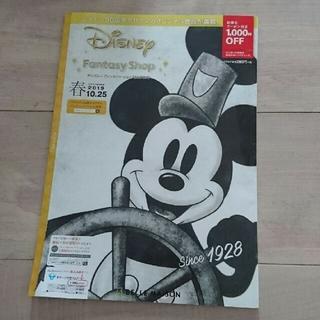 ディズニー(Disney)のディズニー ファンタジー ショップ カタログ(住まい/暮らし/子育て)
