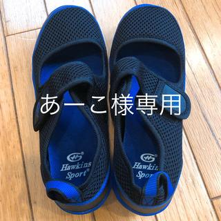 マリンシューズ ☆ 20cm(アウトドアシューズ)