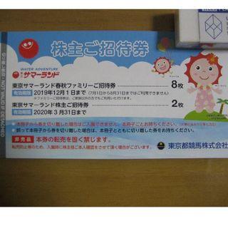 最新 東京サマーランド株主招待券(2枚)と春秋ファミリー招待券(8枚) (プール)