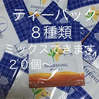 ダージリンティー  ティーパック ホワイトノーブル(茶)