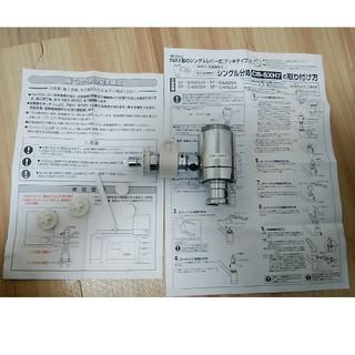 分岐水栓 CB-SXH7(食器洗い機/乾燥機)