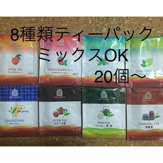 ティーパック 8種類 ホワイトノーブル(茶)