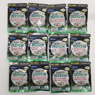 ファンケル(FANCL)の【特売セール】ファンケル 大人のカロリミット 56粒 14日分 12袋セット  (ダイエット食品)
