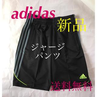 アディダス(adidas)の☆(新品)adidasハーフパンツ❣️ジャージBLACK‼️(ショートパンツ)