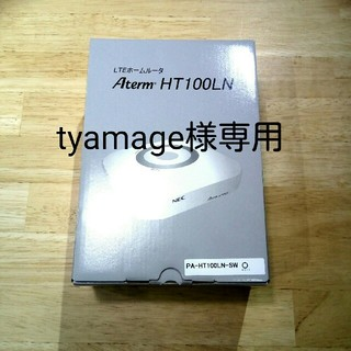 エヌイーシー(NEC)のAterm HT100LN LTEホームルータ(PC周辺機器)