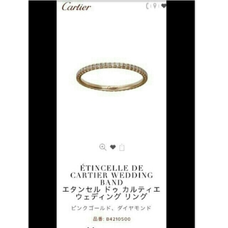 カルティエ(Cartier)の最終値下げ カルティエ ピンキーリング(リング(指輪))