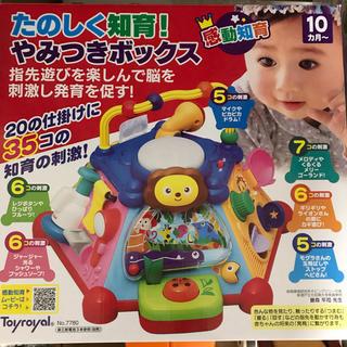 トイザらス - Toyroyal 知育玩具