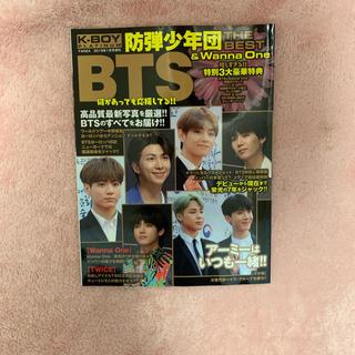 ボウダンショウネンダン(防弾少年団(BTS))の雑誌(その他)