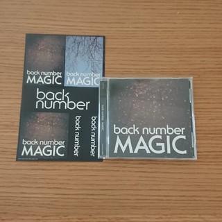 バックナンバー(BACK NUMBER)のきき様専用  back number MAGIC バックナンバー  マジック(ポップス/ロック(邦楽))