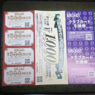 【ラウンドワン】株主優待 2,000円分割引券(ボウリング場)