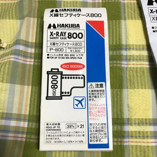 ハクバ(HAKUBA)のX線セーフティケース(旅行用品)