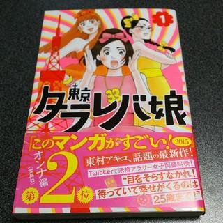 東村アキコ タラレバ(女性漫画)