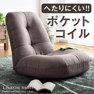 ☆売れてます☆ポケットコイル 座椅子 へたりにくい(座椅子)