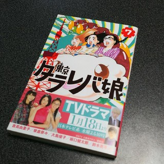 東村アキコ 東京タラレバ娘(女性漫画)