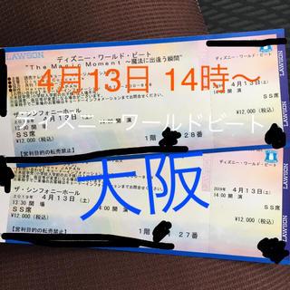 ディズニー(Disney)の【ひろ様専用】4.13 14時 大阪/SS席/ディズニーワールドビート(その他)