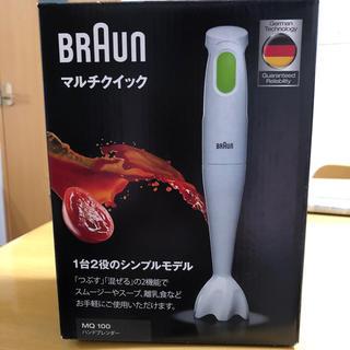ブラウン(BRAUN)のBRAUNマルチクイックMQ100 ハンドブレンダー(調理機器)