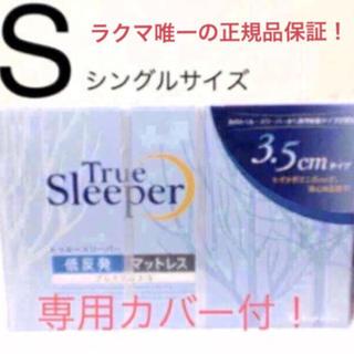 トゥルースリーパー プレミアム 3.5 シングル 専用カバー付 正規品最安値!(マットレス)