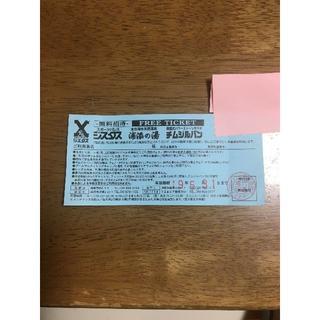 沖縄のスポーツ施設  ジスタス 無料利用券(その他)