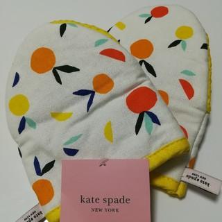 ケイトスペードニューヨーク(kate spade new york)のkate spade♠鍋つかみ♥(収納/キッチン雑貨)