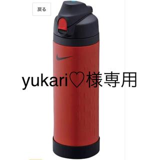 ナイキ(NIKE)のyukari♡様専用(水筒)