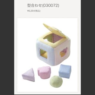 ファミリア(familiar)の【新品・未使用】familiar 型あわせ(知育玩具)