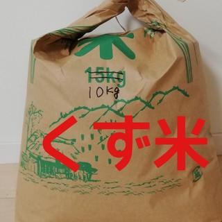コシヒカリ10kg くず米           【H30年鳥取県産(玄米)】④(米/穀物)