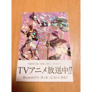 コウダンシャ(講談社)の 漫画 宝石の国 8巻(その他)