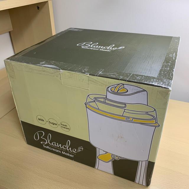 【新品】 WGSM892 WGSM892 わがんせ Blanche (ブランシェ) ソフトクリームメーカー