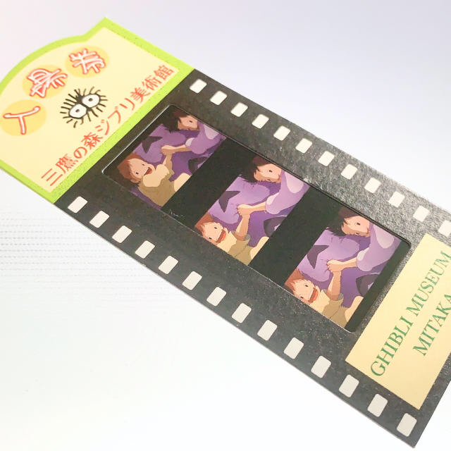 ジブリ(ジブリ)の指紋なし 三鷹の森ジブリ美術館 フィルム 入場券 となりのトトロ チケットの施設利用券(美術館/博物館)の商品写真
