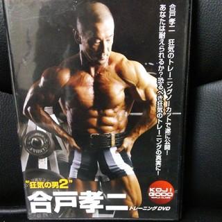 合戸孝二トレーニングDVD 狂気の男2(スポーツ/フィットネス)
