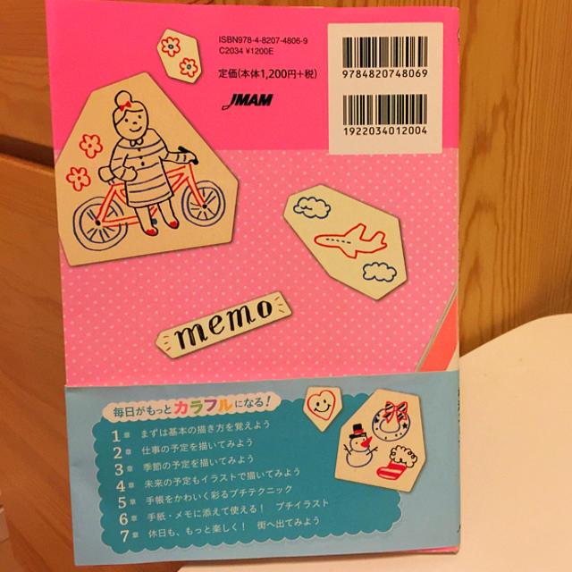 日本能率協会 Happy手帳イラストbook 3色ボールペン1本の通販 By
